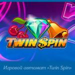 Игровой автомат «Twin Spin» в казино Вулкан