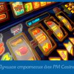 Лучшая стратегия для PM Casino