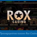 Преимущества казино Rox Casino