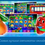 Самые лучшие автоматы-онлайн в казино Вулкан