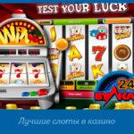 Лучшие слоты в казино Вулкан 24